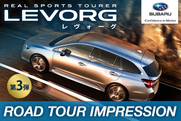 SUBARU LEVORG ~ROAD TOUR IMPRESSION~ モータージャーナリスト10人による超大インプレッションをお届け!