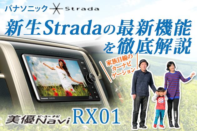 Panasonic 新生Stradaの最新機能を徹底解説