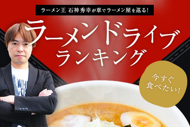 """ラーメン王・石神秀幸の「今すぐ食べたい!ラーメンドライブランキング」Vol.2 夜こそ食べたい""""こってり""""ラーメン編"""