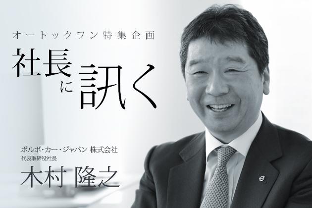 社長に訊く ~ボルボ・カー・ジャパン株式会社 代表取締役社長 木村隆之~