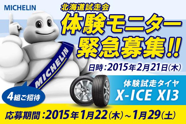 オートックワン主催「ミシュランX-ICE XI3 ~北海道試走会体験モニター緊急募集~