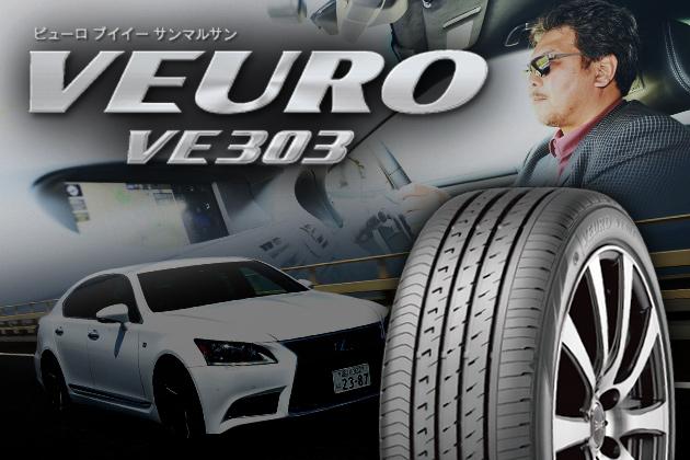 DUNLOP VEURO VE303 プレミヤムコンフォートタイヤ ロードインプレッション