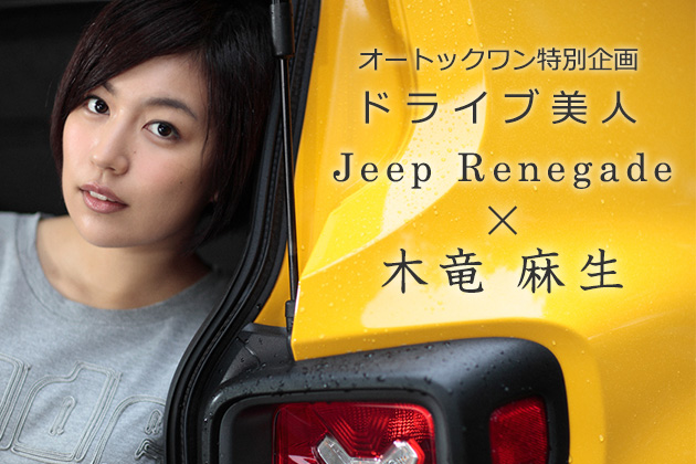 ドライブ美人「Jeep Renegade × 木竜麻生」