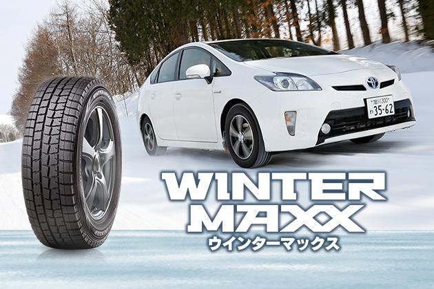 特別レポート!2シーズン装着したダンロップWINTER MAXXの実力を、斎藤聡が北海道で徹底インプレッション!