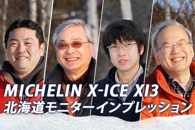 北海道の道を知り尽くす一般モニター4組が体感!ミシュランX-ICE XI3の魅力とは