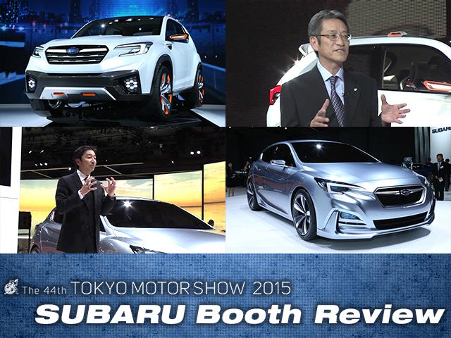 SUBARU TOKYO MOTOR SHOW 2015=SUBARU Booth Review=
