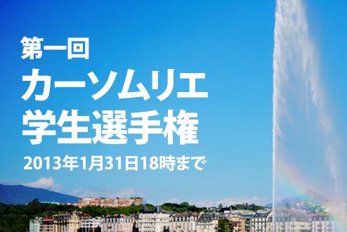 第一回カーソムリエ学生選手権 ~成績上位者をジュネーブモーターショー2013へご招待!~