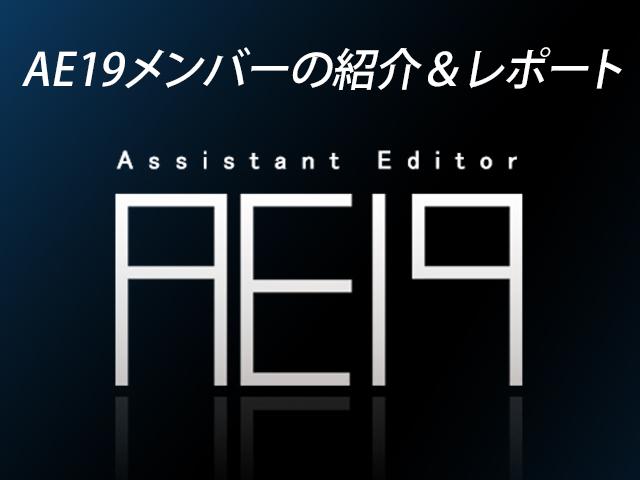 """""""AE19""""学生達による試乗レポートを掲載!~""""Assistant Editor""""「クルマ離れと戦う学生19人」"""