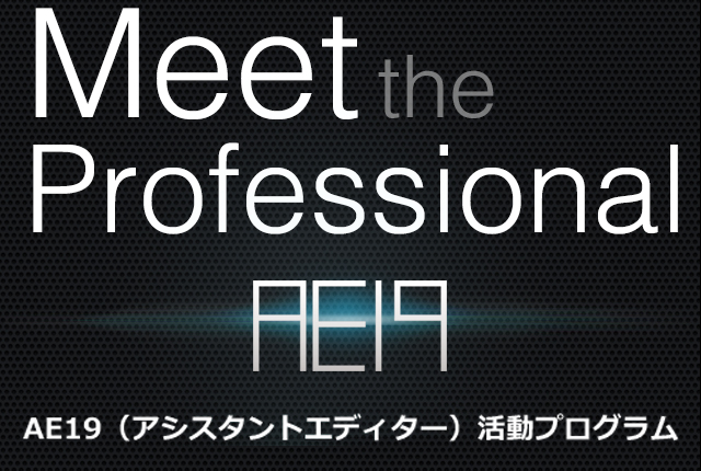 Meet the Professional -AE19(アシスタントエディター)活動プログラム-