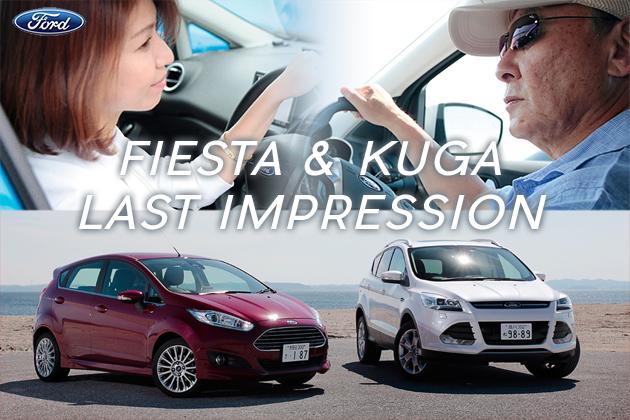 """Ford FIESTA & KUGA """"LAST IMPRESSION""""「ありがとう 素晴らしきFordライフを…」"""