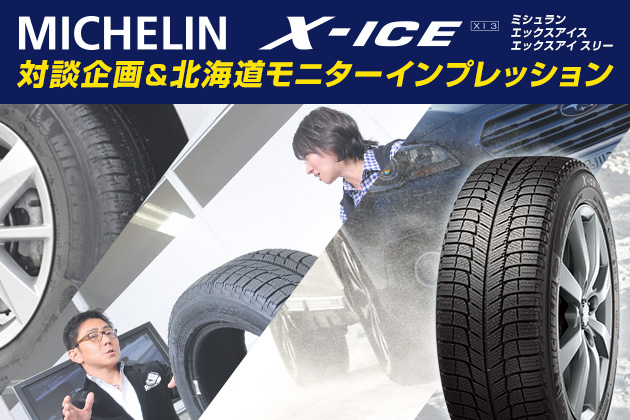 MICHELIN X-ICE XI 3 総力特集