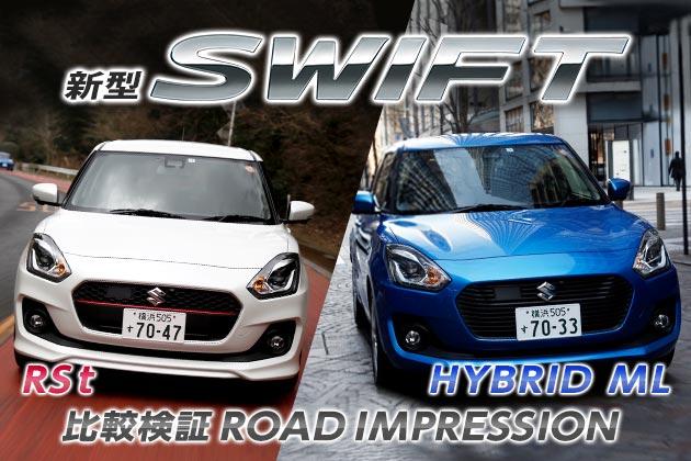 スズキ 新型スイフト HYBRID ML×RSt 比較検証 ROAD IMPRESSION