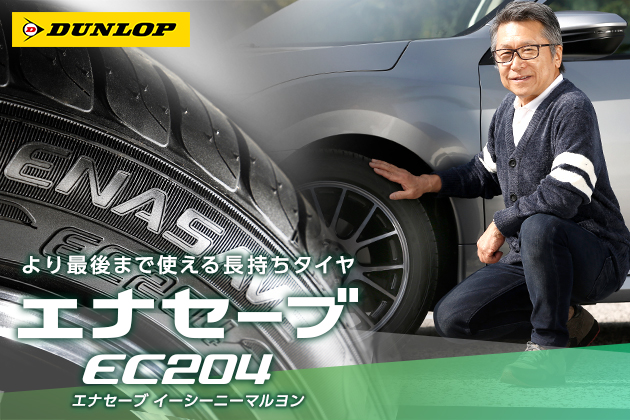 ダンロップ エナセーブEC204 誕生 ~ダンロップのロングセラー低燃費タイヤがついに刷新!!~
