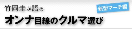竹岡圭が語るオンナ目線のクルマ選び[新型マーチ編]