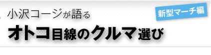 小沢コージが語るオトコ目線のクルマ選び[新型マーチ編]