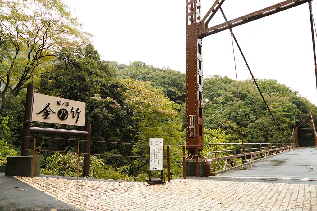 金乃竹塔ノ澤