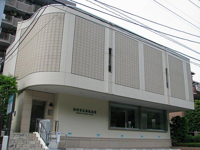 西村京太郎記念館